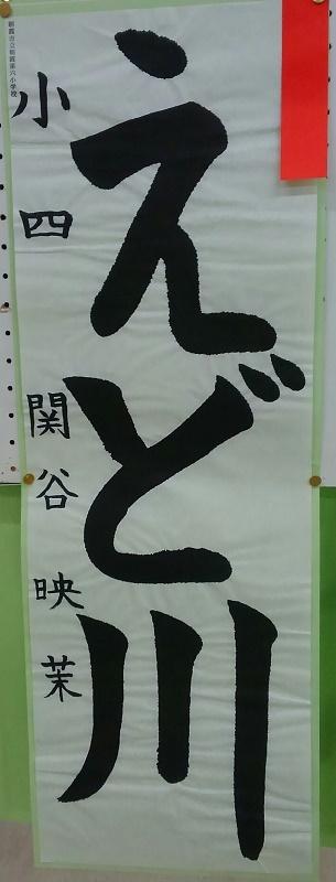 朝霞市書き初め展に行ってきました_d0168831_21143424.jpg