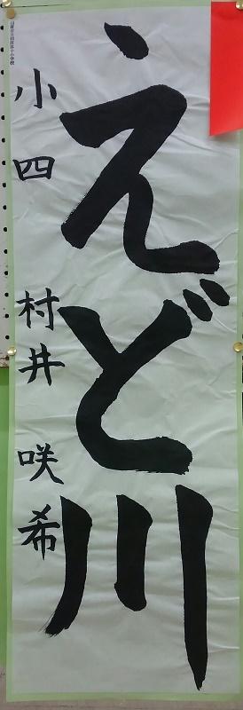 朝霞市書き初め展に行ってきました_d0168831_21152858.jpg