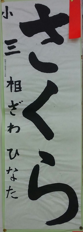 朝霞市書き初め展に行ってきました_d0168831_21240738.jpg