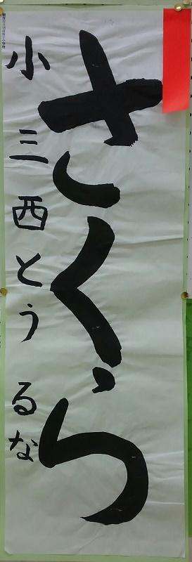 朝霞市書き初め展に行ってきました_d0168831_21254553.jpg