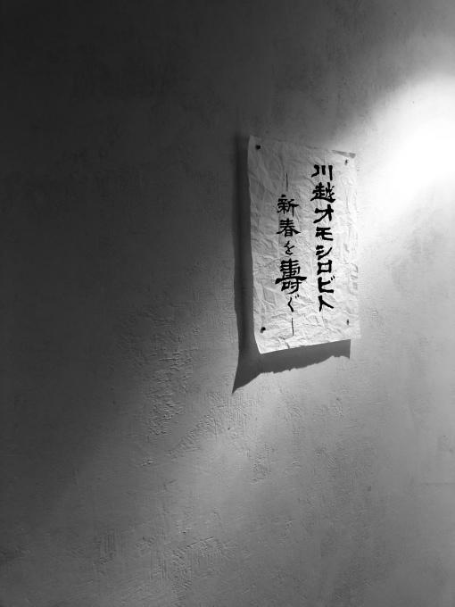 「川越オモシロビト」ありがとうございました_d0347031_12593694.jpeg