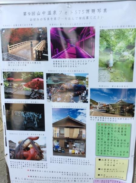 """山中温泉""""フォト575""""応募期間、間もなく(2月10日)締切。_f0289632_15110209.jpg"""