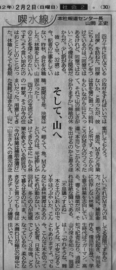 幕末足軽物語(南寿吉)