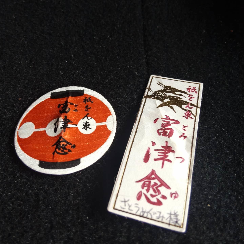 200201 1月限定「千社札と稲穂」の特製お守り_f0164842_00065312.jpg