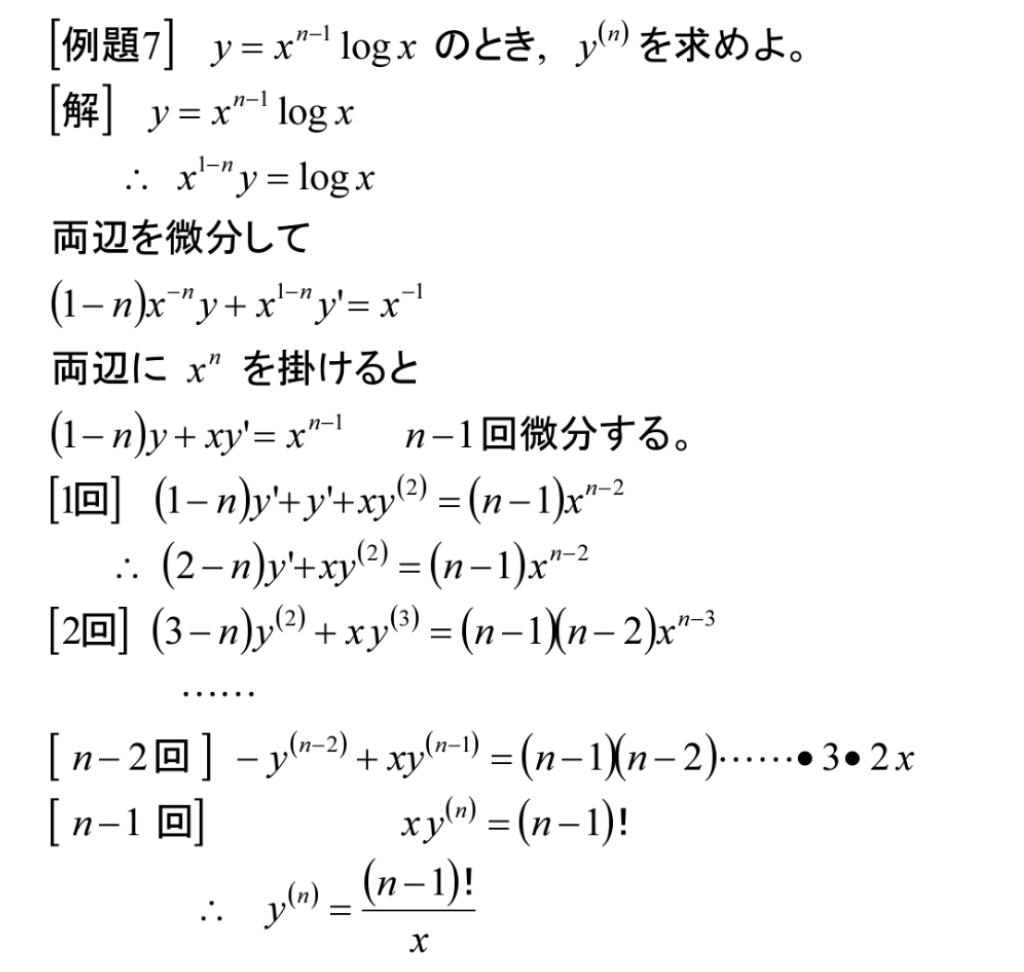 解析学演習《52》微分_b0368745_01092692.png