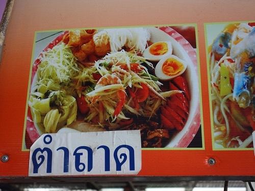 パタヴィコーン市場でコーイシーミーという初物麺料理_c0030645_12372021.jpg