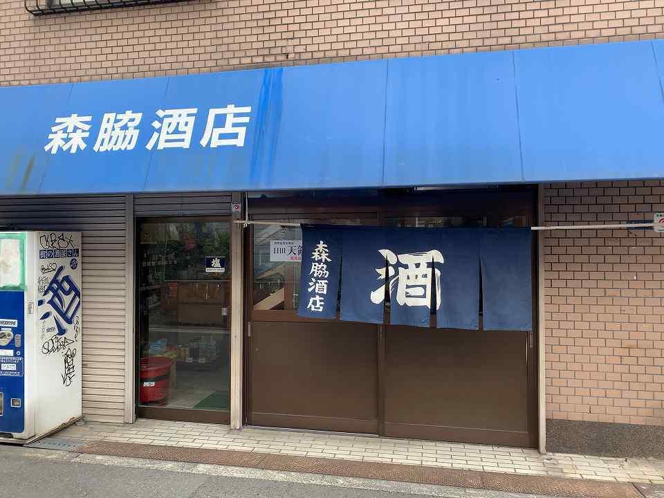 動物園前の居酒屋「森脇酒店」_e0173645_00235190.jpg