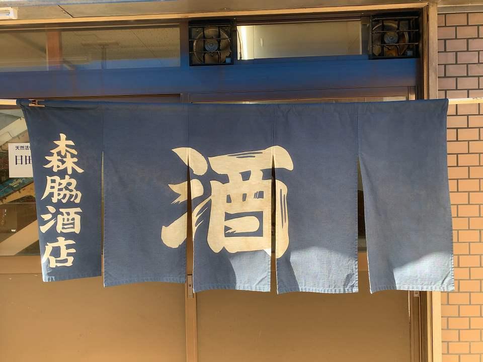 動物園前の居酒屋「森脇酒店」_e0173645_00235351.jpg