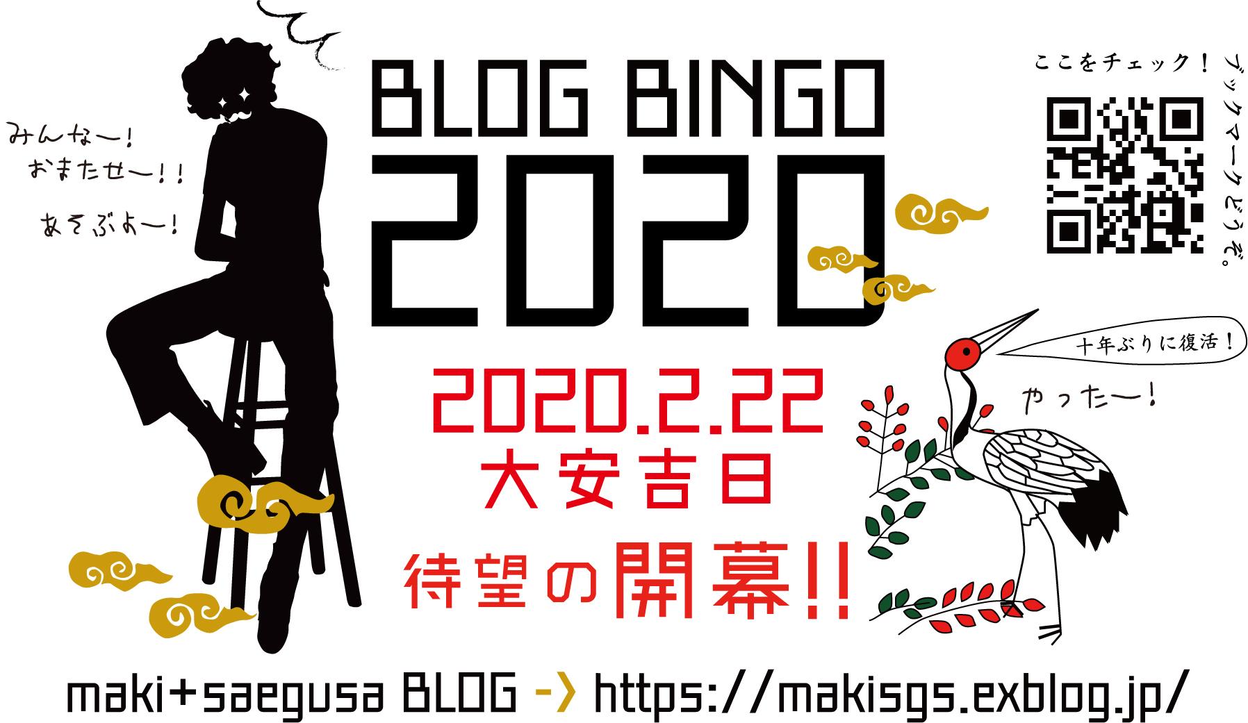 【朗報】10年ぶりに復活!ブログビンゴ『BLOG BINGO 2020』近日開幕!_d0018646_11380624.jpg