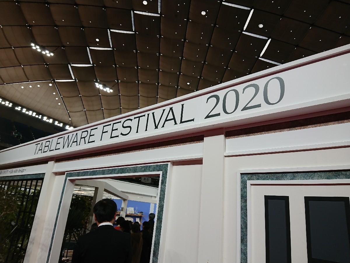 東京ドーム「テーブルウエアフェスティバル」へ_f0323446_19033599.jpg
