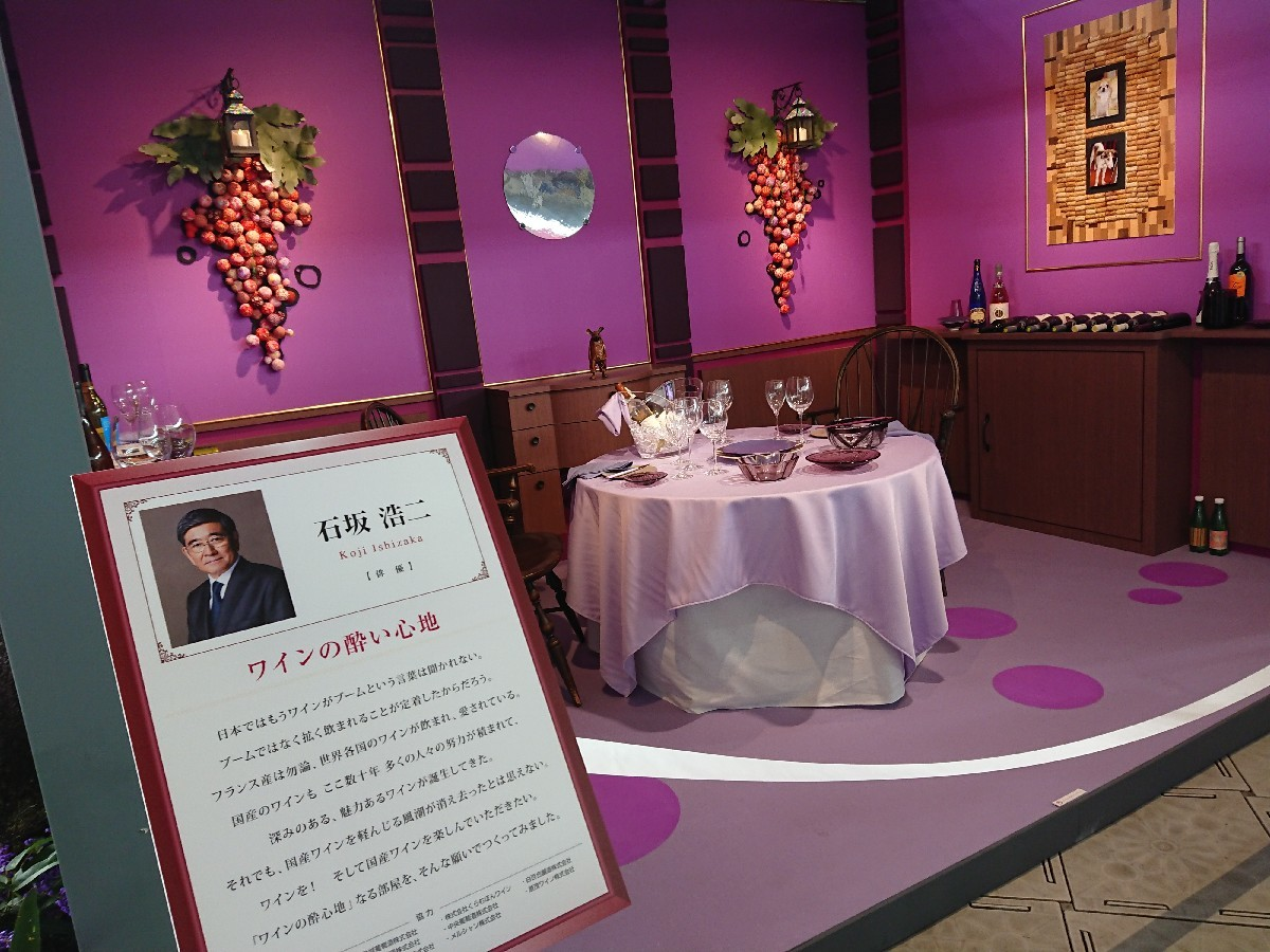 東京ドーム「テーブルウエアフェスティバル」へ_f0323446_19043368.jpg