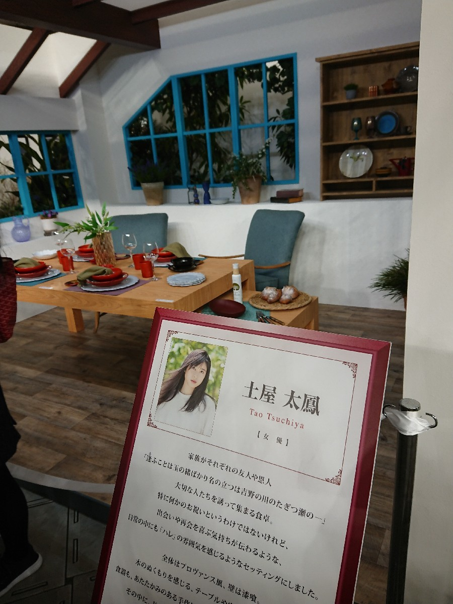 東京ドーム「テーブルウエアフェスティバル」へ_f0323446_19043449.jpg