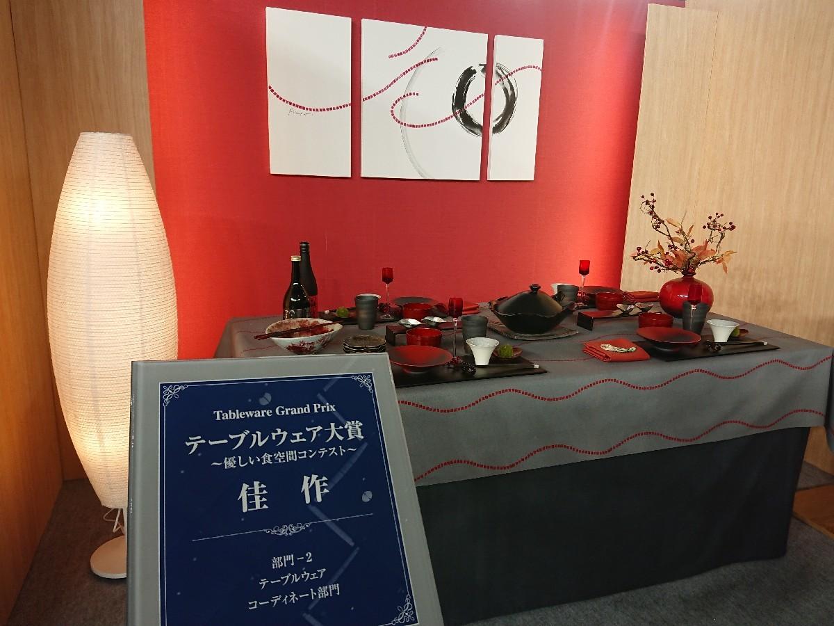 東京ドーム「テーブルウエアフェスティバル」へ_f0323446_19064938.jpg
