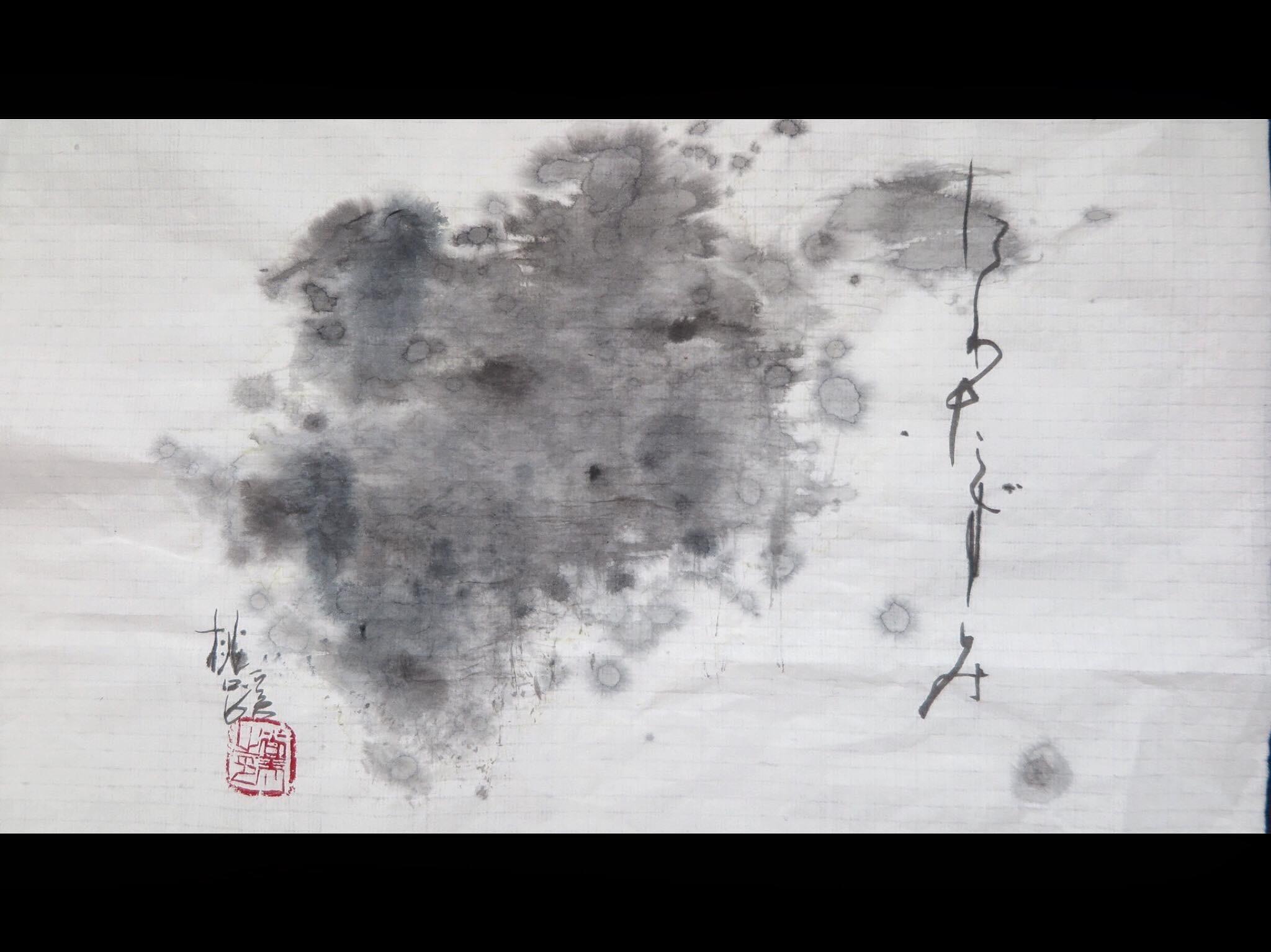 心象の風景  大和言葉・萬葉集を描く (奈良に生かされて)_f0389753_10381182.jpeg