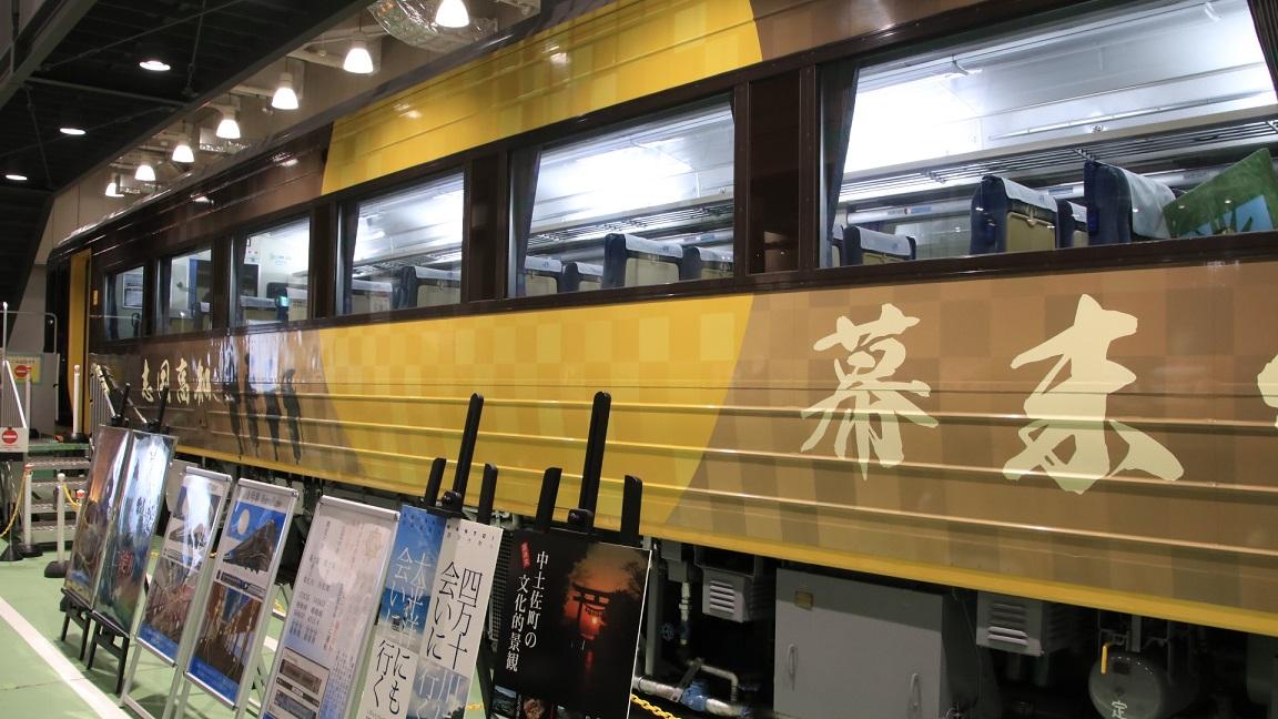 京都鉄道博物館 幕末維新号を見るプチ旅行の旅 _d0202264_455180.jpg