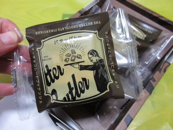 Butter Butler(バターバトラー)_c0152767_15190611.jpg