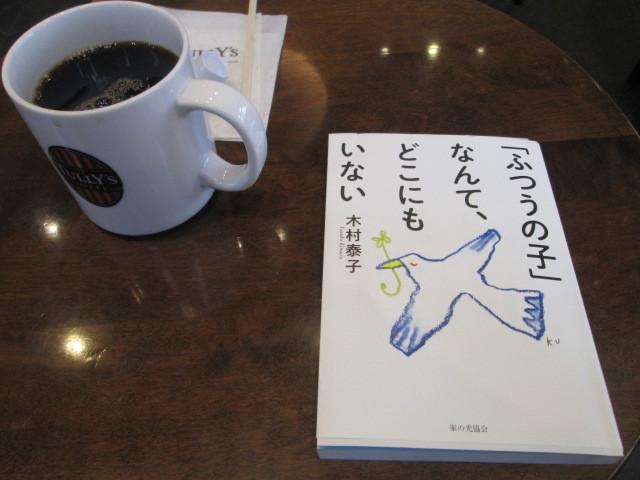 道を外れる前に、考える機会を与えてくれた本との出会い_d0159273_08255005.jpg