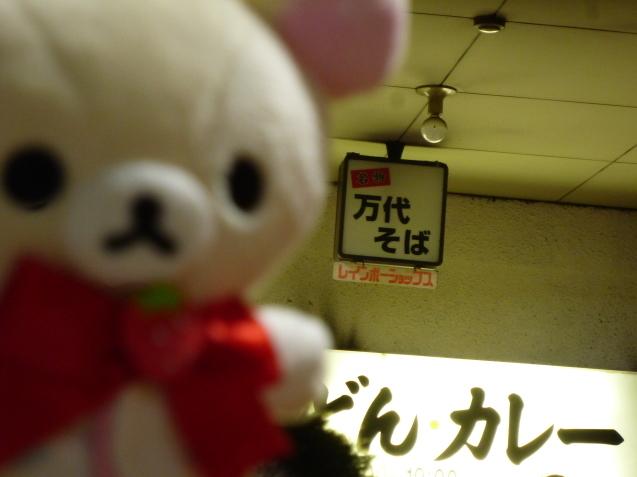 ☆リラ旅 in 新潟 vol.1☆_f0351775_09455211.jpg