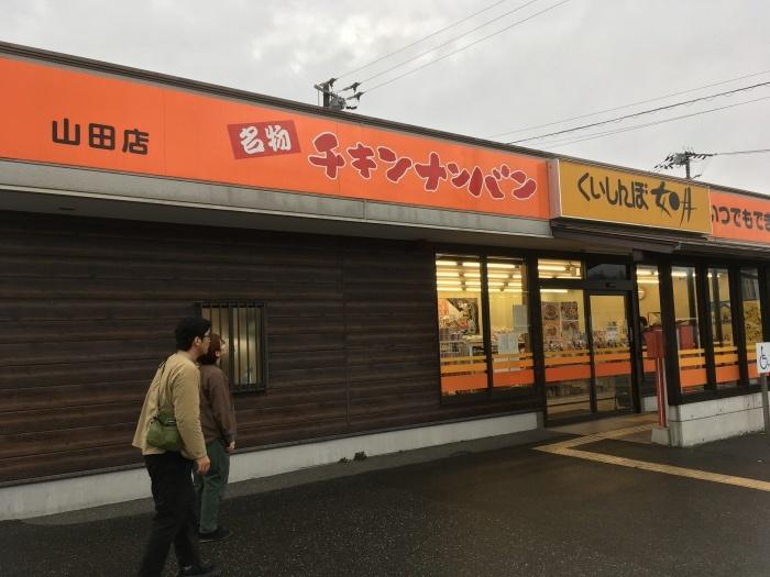 2020.1.25-27 「一二の用品店」を訪ねる高知旅_b0219778_16025364.jpg