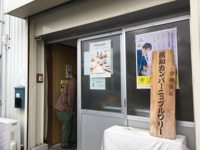 2020.1.25-27 「一二の用品店」を訪ねる高知旅_b0219778_16122064.jpg