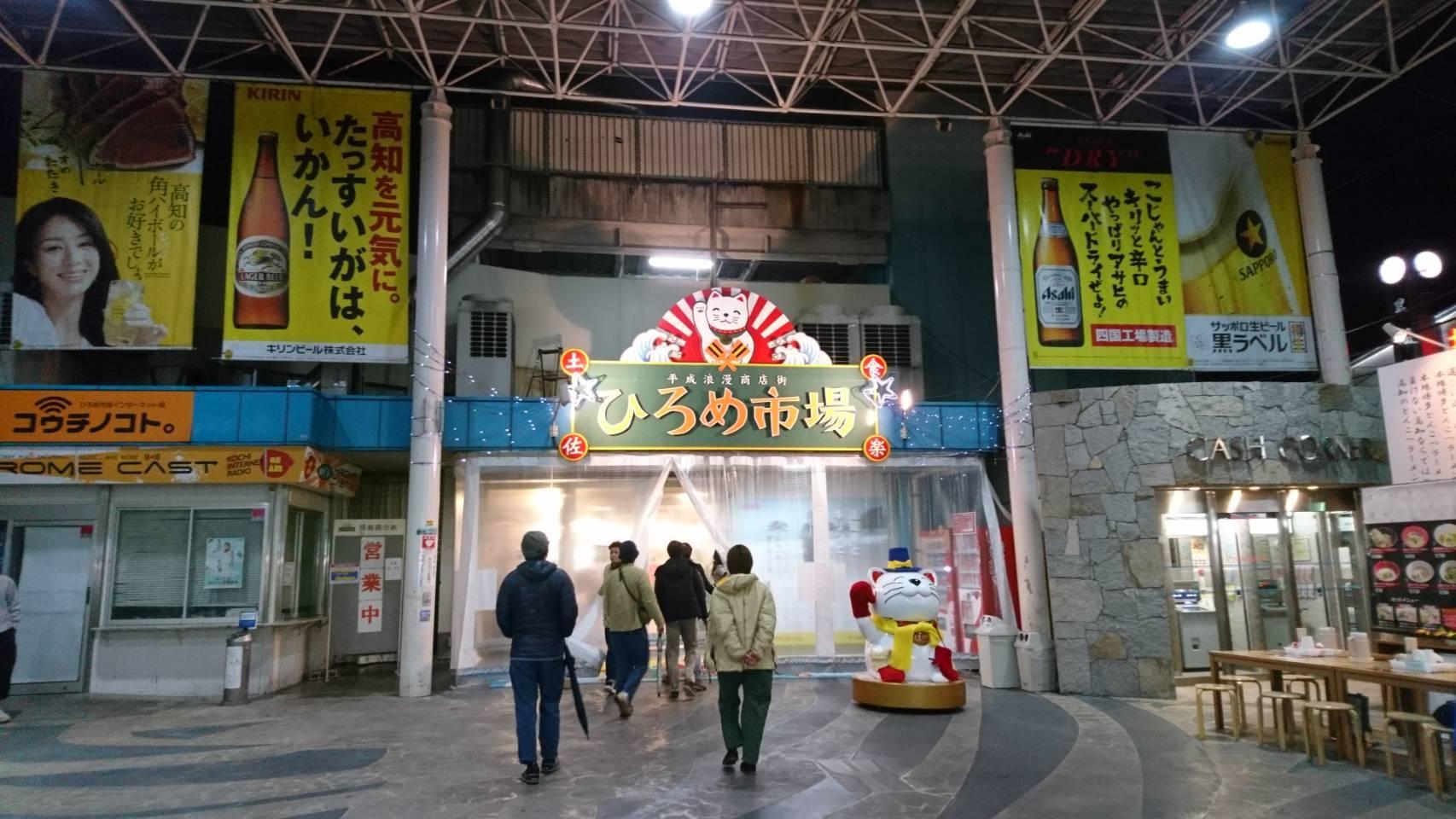 2020.1.25-27 「一二の用品店」を訪ねる高知旅_b0219778_16470381.jpg