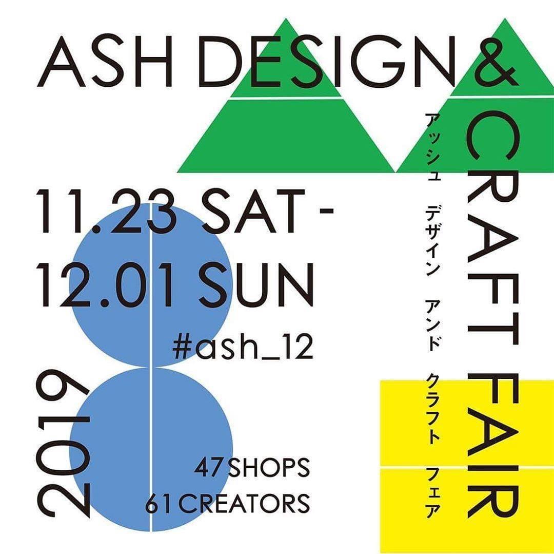 「ash Design & Craft Fair」参加のお知らせ。_e0161480_11122289.jpg