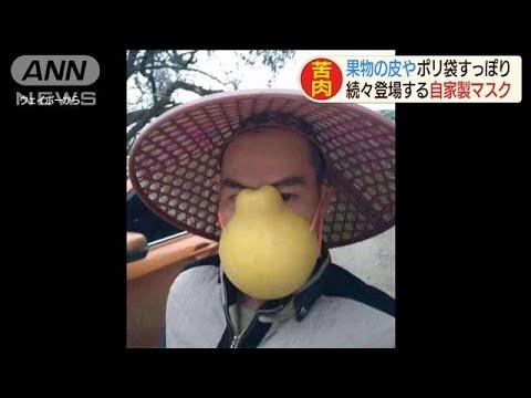 人 マスク ナプキン 中国