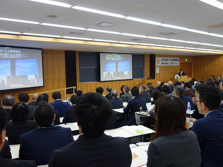 """""""人を大切にする経営学会""""関東支部設立/公開フォーラムが開催されました_e0190287_10270027.jpg"""
