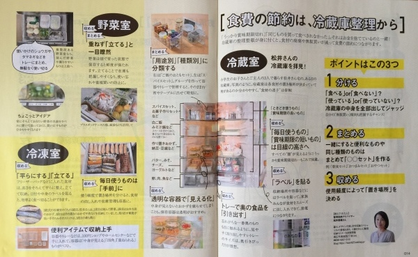 Chai 2月号 1月28日  発行!  冷凍冷蔵庫 掲載_a0239890_17210410.jpg