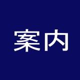 【2/23】天 長 節 奉 祝 日 乃 丸 大 行 進 の 御 案 内_f0180693_11340935.jpg