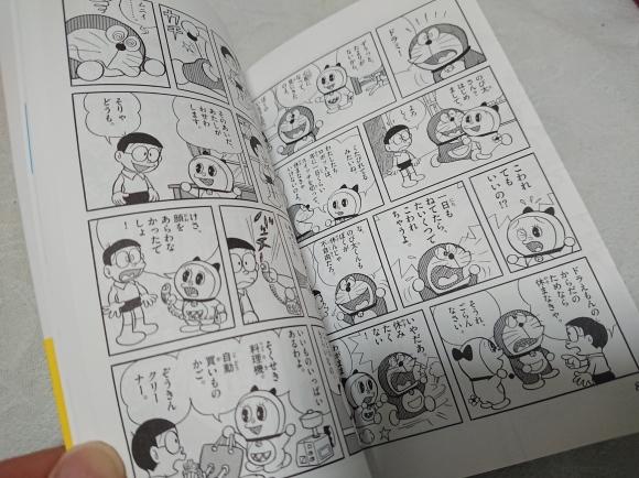 藤子・F・不二雄 著 / ドラえもん 0巻_b0042308_10541246.jpg