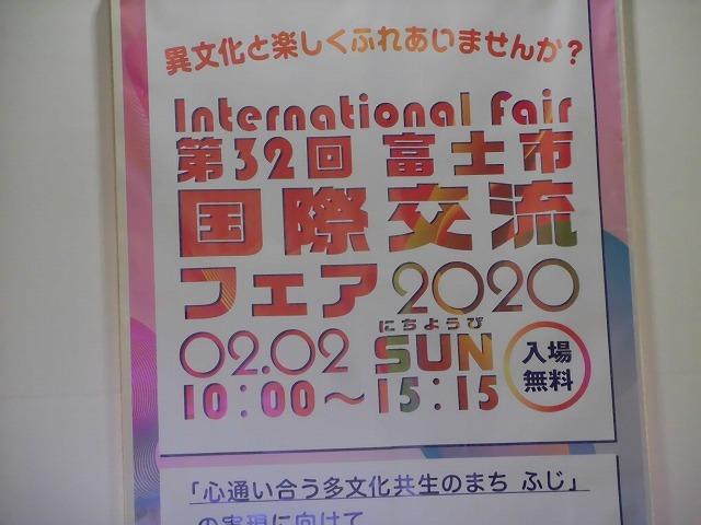 59ヵ国、約6,000人の外国の方が住む富士市の「第32回 国際交流フェア2020」_f0141310_07341486.jpg
