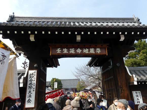 節分参詣 壬生寺_e0048413_20294598.jpg