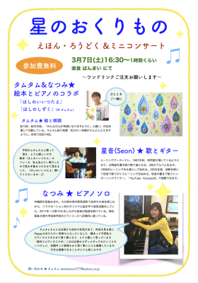 絵本ろうどく&ミニコンサート「星のおくりもの」☆_b0181015_19215306.png