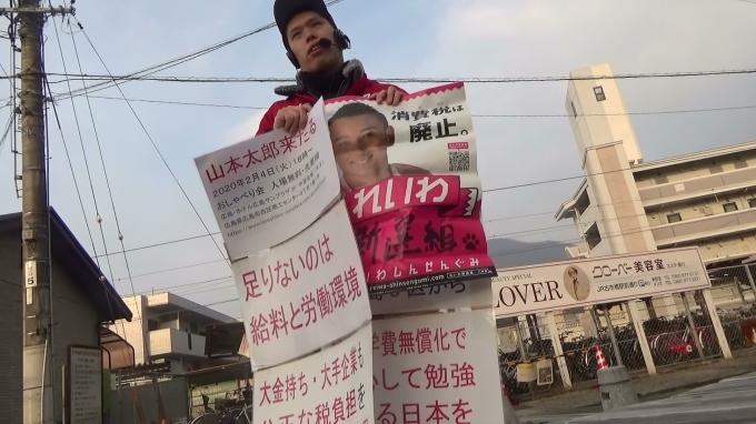 2日連続で古市橋駅前で山本太郎来広のお知らせ_e0094315_21044540.jpg