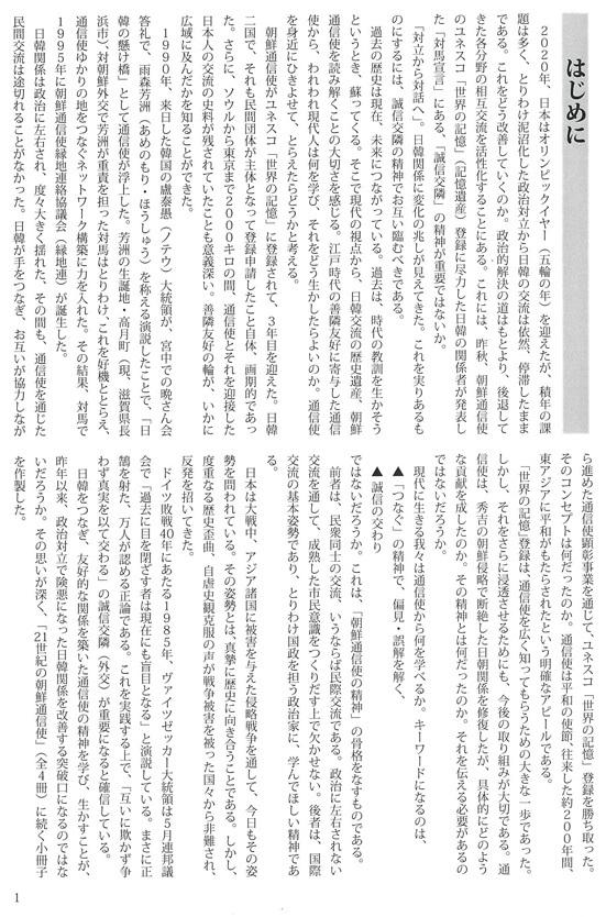 ■「朝鮮通信使」の夕べ──週替わりの夕暮れ[1/30-2/2]_d0190217_14183326.jpg