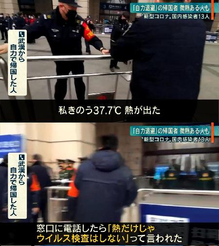 検査を受けさせない日本政府 - 感染者数をコントロールする「水際対策」_c0315619_14424281.png