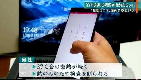 検査を受けさせない日本政府 - 感染者数をコントロールする「水際対策」_c0315619_14425917.png