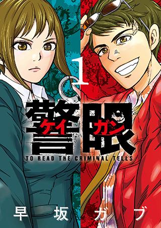 「警眼-ケイガン-」第1集:コミックスデザイン_f0233625_13591178.jpg