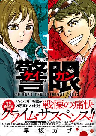 「警眼-ケイガン-」第1集:コミックスデザイン_f0233625_13591614.jpg