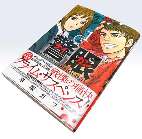 「警眼-ケイガン-」第1集:コミックスデザイン_f0233625_14060426.jpg