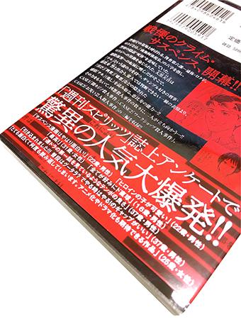 「警眼-ケイガン-」第1集:コミックスデザイン_f0233625_14160509.jpg