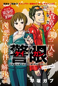 「警眼-ケイガン-」第1集:コミックスデザイン_f0233625_14165686.jpg
