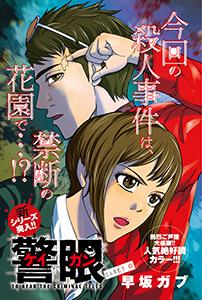 「警眼-ケイガン-」第1集:コミックスデザイン_f0233625_14170158.jpg