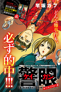「警眼-ケイガン-」第1集:コミックスデザイン_f0233625_14170650.jpg