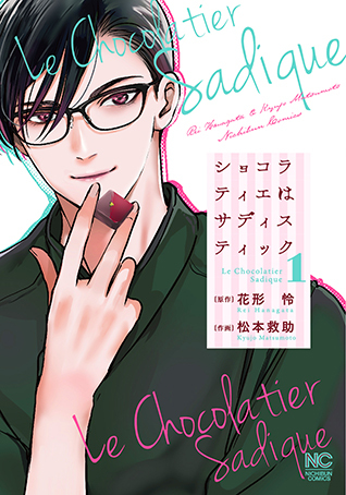 「ショコラティエはサディスティック」第1巻:コミックスデザイン_f0233625_14451022.jpg