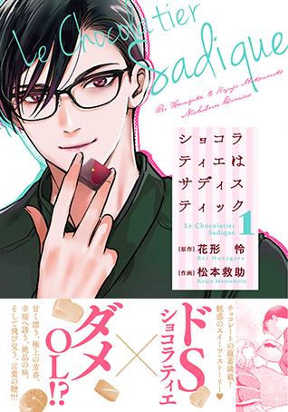 「ショコラティエはサディスティック」第1巻:コミックスデザイン_f0233625_14470930.jpg