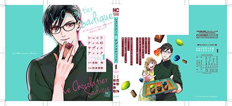 「ショコラティエはサディスティック」第1巻:コミックスデザイン_f0233625_15142972.jpg