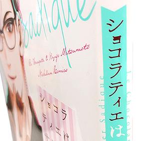 「ショコラティエはサディスティック」第1巻:コミックスデザイン_f0233625_15380920.jpg