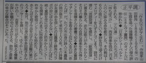 神戸新聞 正平調_b0099226_15000651.jpg